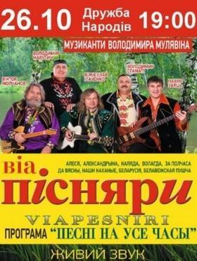 Концерт - Песняры