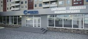 """Открытие нового магазина """"Сантехстиль"""" на ул. Сумгаитская"""