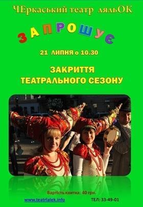 Закриття театрального сезону в театрі ляльок