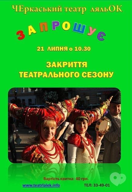 Для детей - Закрытие театрального сезона в театре кукол