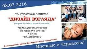 """Практический семинар """"Дизайн взгляда"""""""