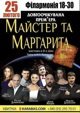 """Театр - Спектакль """"Мастер и Маргарита"""""""