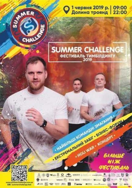 Концерт - Фестиваль тимбілдингу 'Summer Challenge 2019'