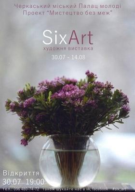 """'Художественная выставка """"SixArt""""' - in.ck.ua"""