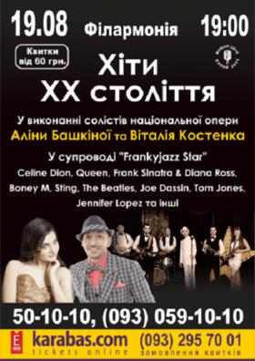 'Хиты XX столетия' - in.ck.ua