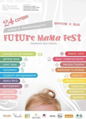 'Лето' - Праздник будущих мам 'Future mama fest' или '+1'