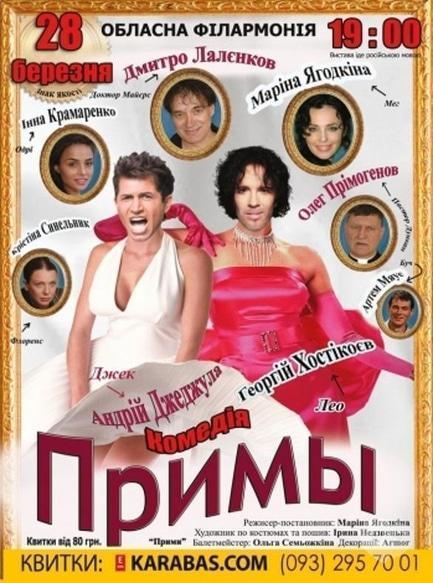 Театр - Авантюрная комедия 'Примы'
