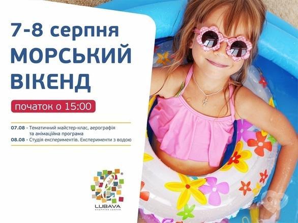 Навчання - Морський вікенд у ТРЦ 'Любава'