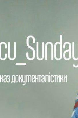 Обучение - Docu_Sunday