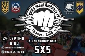 'Лето' - Турнир командных боев имени Сергея Амброса