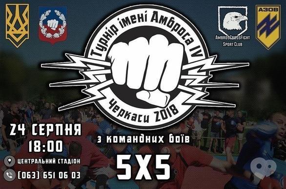 Спорт, отдых - Турнир командных боев имени Сергея Амброса