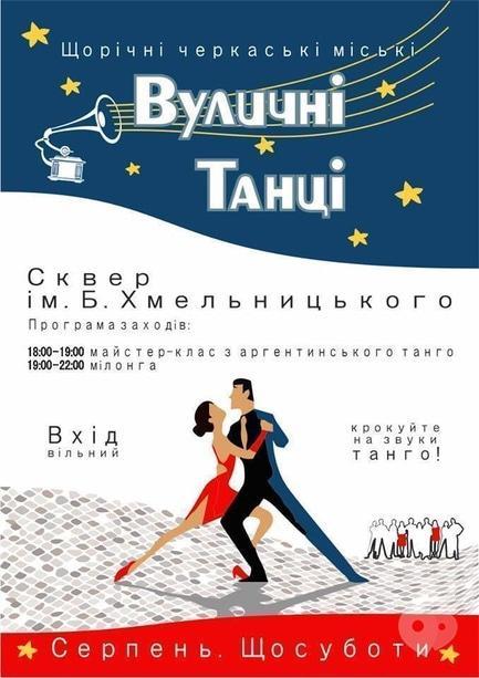 Спорт, отдых - Уличные танцы 2017