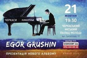 "'Egor Grushin. Презентация альбома ""Once""' - in.ck.ua"