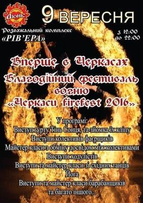 """'Благотворительный фестиваль огня """"Черкассы FireFest 2016""""' - in.ck.ua"""