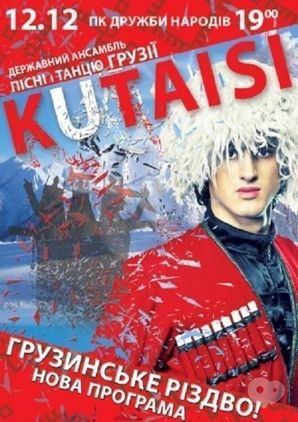 Концерт - Грузинский национальный ансамбль песни и танца 'Кутаиси'