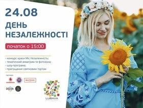"""Концерт - День Незалежності в ТРЦ """"Любава"""""""