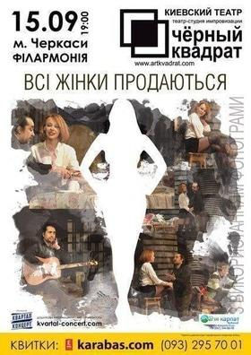 """'Спектакль """"Все женщины продаются""""' - in.ck.ua"""
