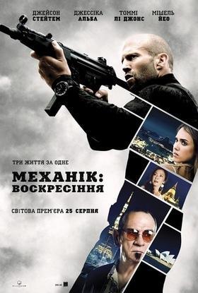 'Механик: Воскрешение' - in.ck.ua