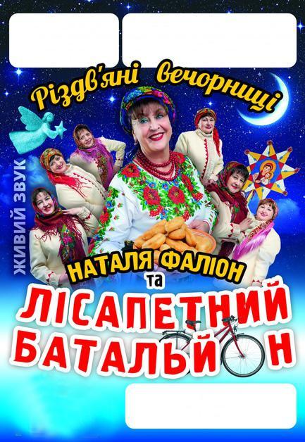 Концерт - Лісапетний Батальйон