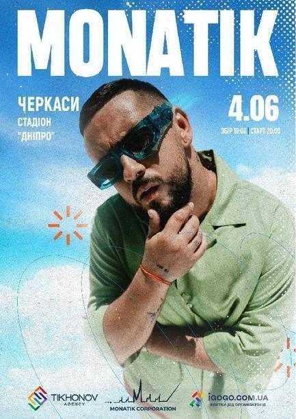 Концерт - MONATIK