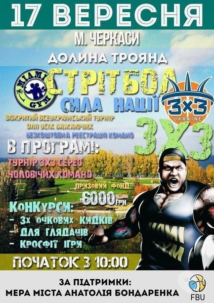 Спорт, отдых - Спортивно-розвлекательный фестиваль 'Сила нации'