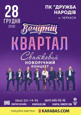 "Афіша 'Студія ""Квартал-95""'"