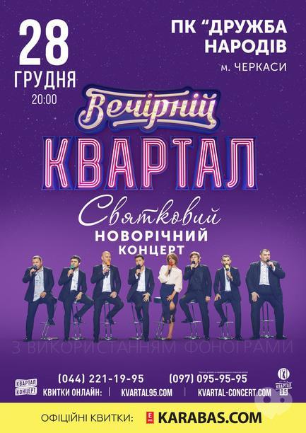 Концерт - Студия 'Квартал-95'