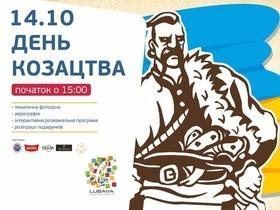 """День Козацтва в ТРЦ """"Любава"""""""