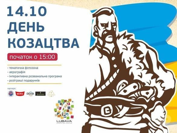 Концерт - День Козацтва в ТРЦ 'Любава'