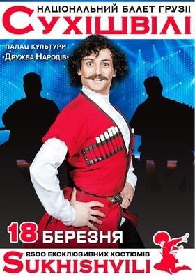 """Концерт - Национальный балет Грузии """"Сухишвили"""""""