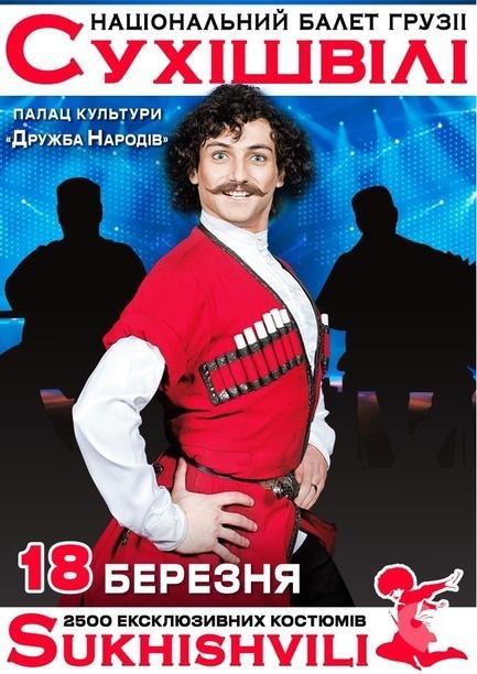 Концерт - Национальный балет Грузии 'Сухишвили'