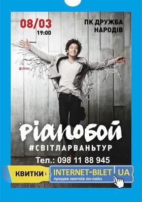 'Ріапобой' - in.ck.ua