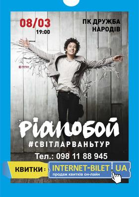 '8 марта' - Pianoбой