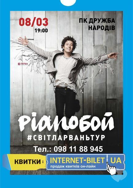 Концерт - Ріаnoбой