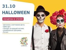 "Halloween в ТРЦ ""Любава"""