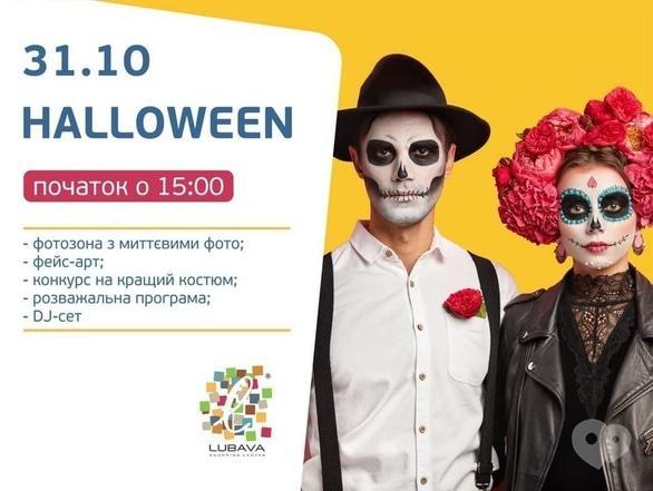 Спорт, отдых - Halloween в ТРЦ 'Любава'
