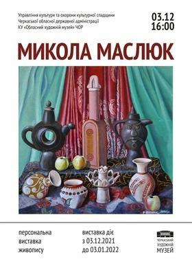 Персональна виставка Миколи Маслюка
