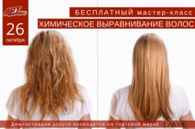 """Бесплатный мастер-класс """"Химическое выпрямление волос"""""""