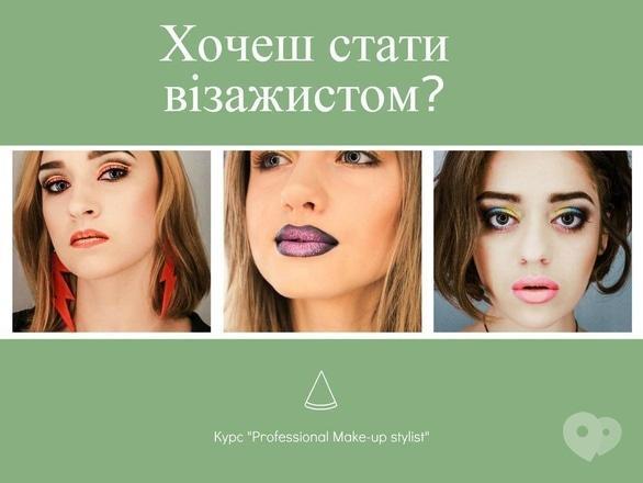Обучение - Набор на курс 'Professional Make-up stylist'