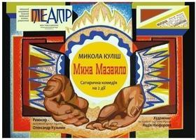 'Маевка' - Спектакль 'Мина Мазайло'