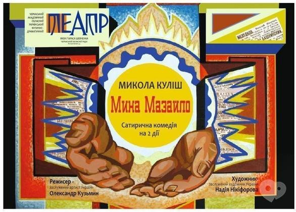 Театр - Спектакль 'Мина Мазайло'