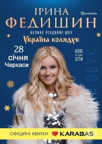 Концерт - Ирина Федишин 'Украина колядует'