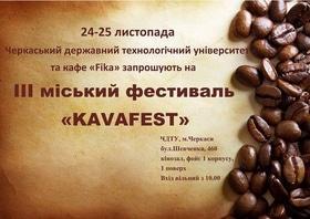 Концерт - KAVAFEST Cherkasy