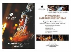 """Новый год 2017 Venezia в """"Perlyna Resort"""""""