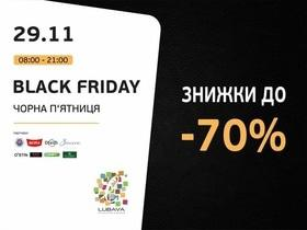 "Афиша 'Black Friday в ТРЦ ""Любава""'"