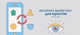 """'Мастер-класс """"Интернет маркетинг для юристов""""' - in.ck.ua"""