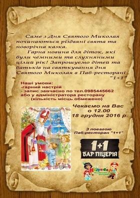 'Новый год  2017' - День Святого Николая в '1+1'