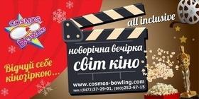 'Новий рік  2018' - Новорічна вечірка 2017 в готелі 'Україна'