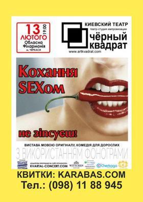 """Театр - Спектакль """"Любовь сексом не испортишь"""""""