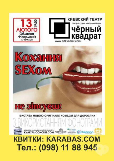 Театр - Вистава 'Кохання сексом не зіпсуєш'